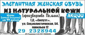 razumovich-n-i
